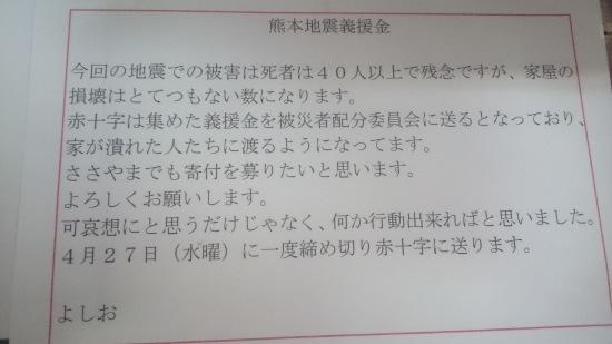 熊本地震義援金_c0343664_17020916.jpg