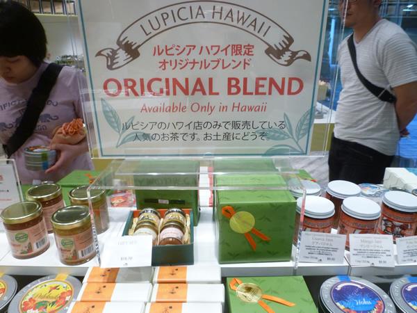 LUPICIA(ルピシア)ハワイ アラモアナ店_c0152767_2194123.jpg