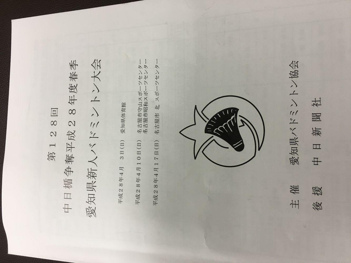 愛知県新人バドミントン大会_c0234975_1016421.jpg