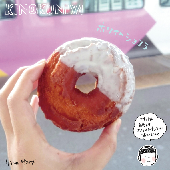 KINOKUNIYA bakeryの「ホワイトショコラ」_d0272182_21355610.jpg
