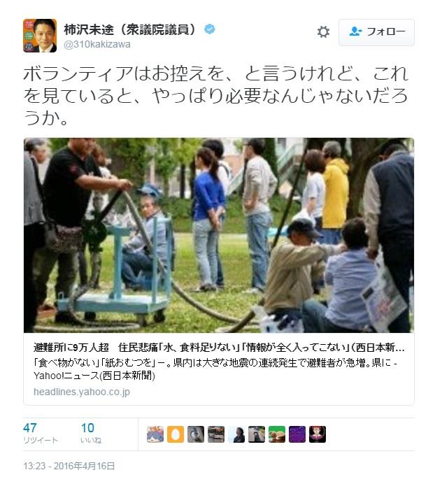 民進党(偽)は何もしない事が災害対策_d0044584_38253.jpg