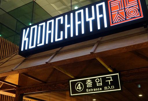 VATOS梨泰院店の後はKODACHAYA弘大店へ。_a0223786_151686.jpg
