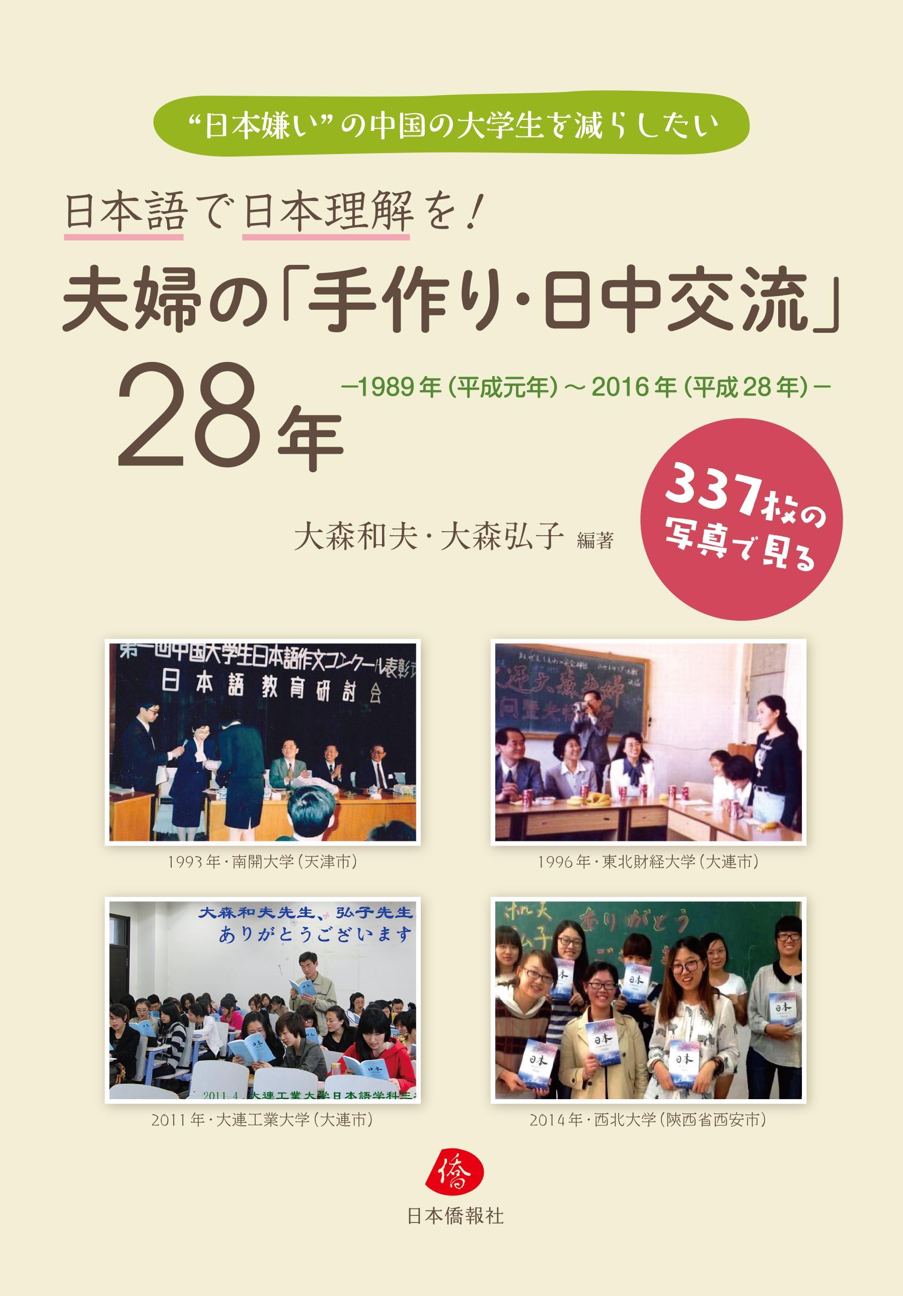 日本の本当の姿を中国の若者たちに伝える実践の書。『夫婦の「手作り・日中交流」28年』、間もなく発売。_d0027795_1134040.jpg