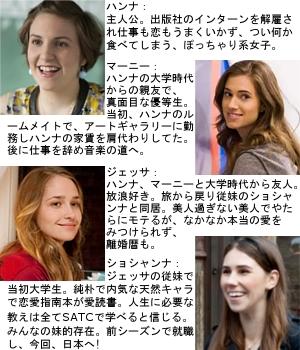 米ドラマ「GIRLS」シーズン5第3話、第5話の日本ロケ・シーンまとめ_b0007805_944335.jpg