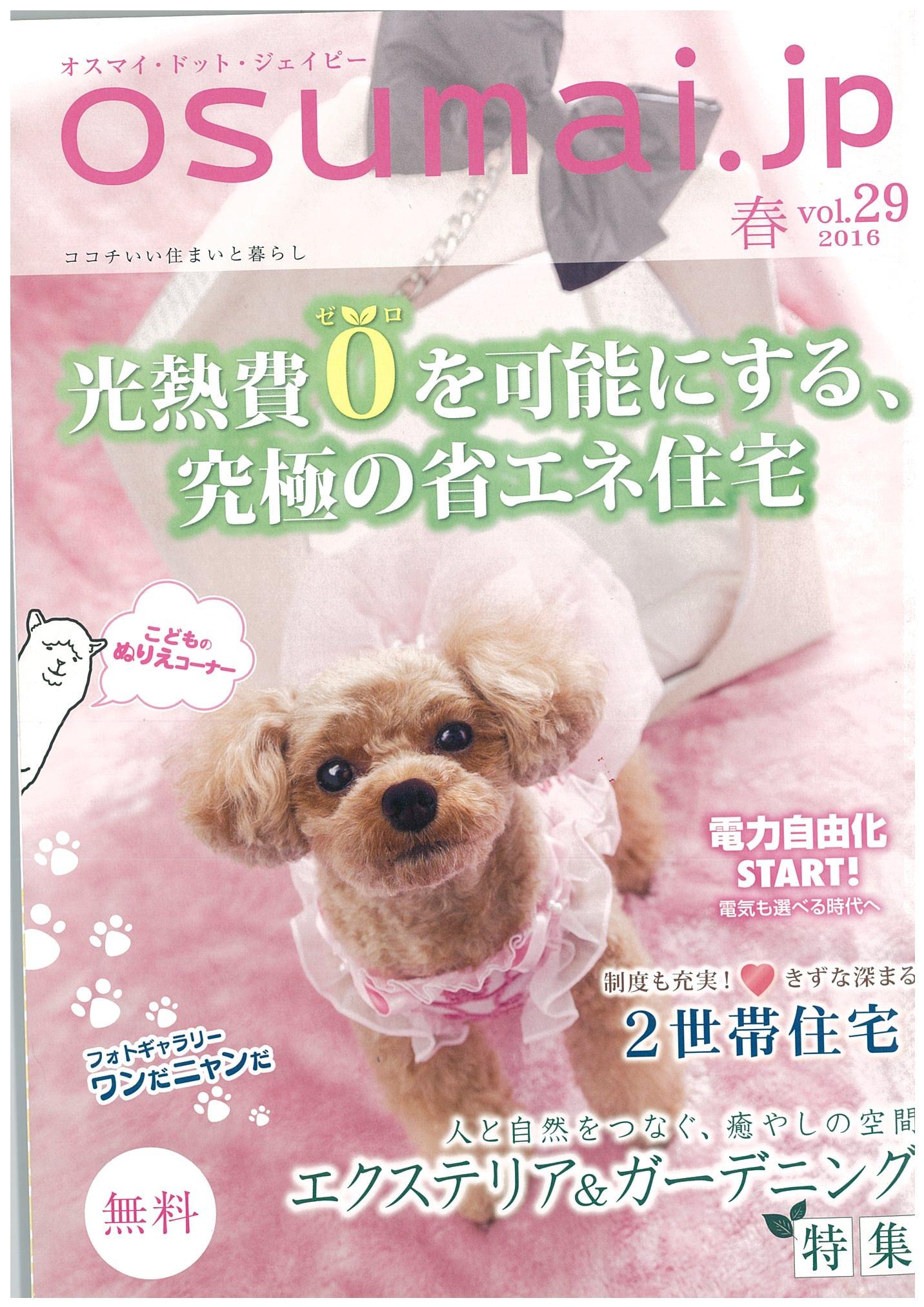 osumai.jp掲載_e0180332_16454385.jpg