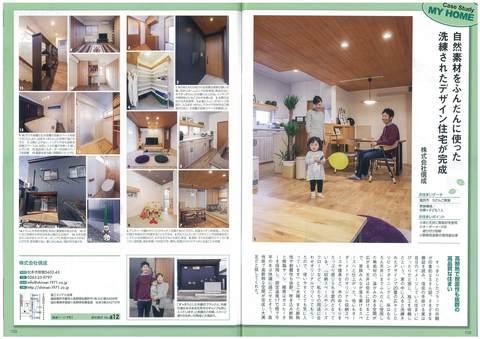 osumai.jp掲載_e0180332_16463939.jpg