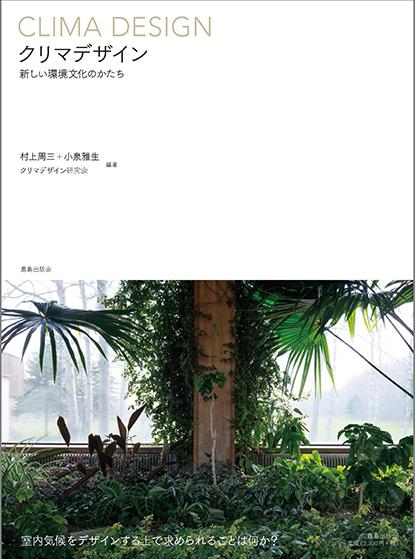 書籍『クリマデザインーー新しい環境文化のかたち』、鹿島出版会より6月初旬刊行_c0042548_1021959.jpg