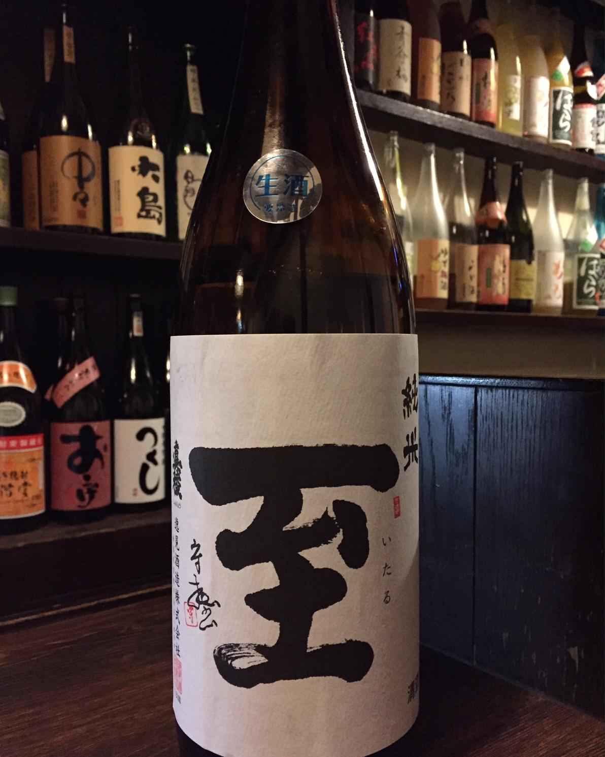 真稜 至 純米生酒_d0205957_20392070.jpg