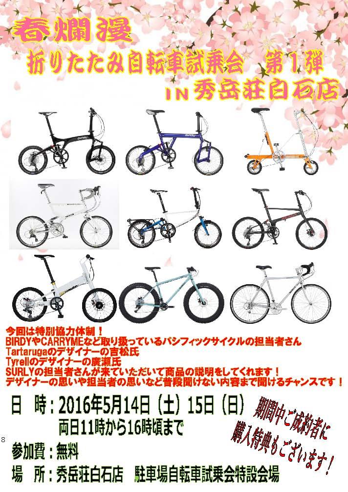 春の折り畳み自転車試乗会 第1弾!!_d0197762_1725448.jpg