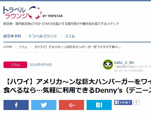 Denny's(デニーズ)の記事をアップしました_c0152767_21262441.jpg