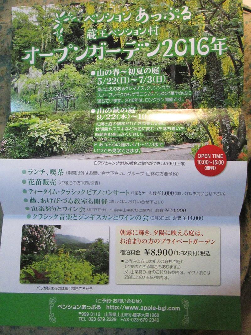 2016年蔵王ペンション村あっぷるさんでのコンサート2_d0159273_546407.jpg