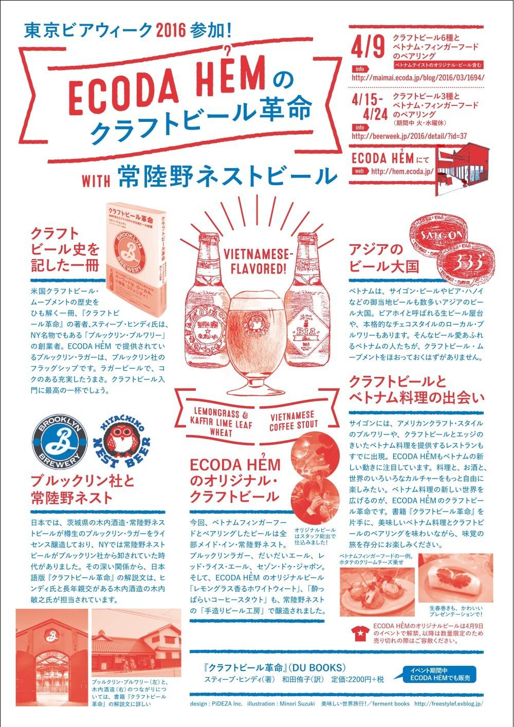 東京ビアウィーク参加イベント「ECODA HEMのクラフトビール革命with常陸野ネストビール」続報!_e0152073_9165752.jpg