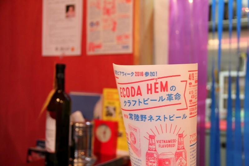 東京ビアウィーク参加イベント「ECODA HEMのクラフトビール革命with常陸野ネストビール」続報!_e0152073_9212389.jpg