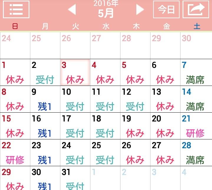 5月の予定-カレンダー_c0366378_13122046.jpg