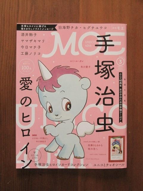 MOE:2016年3月号表紙ユニコ_c0084183_22175898.jpg