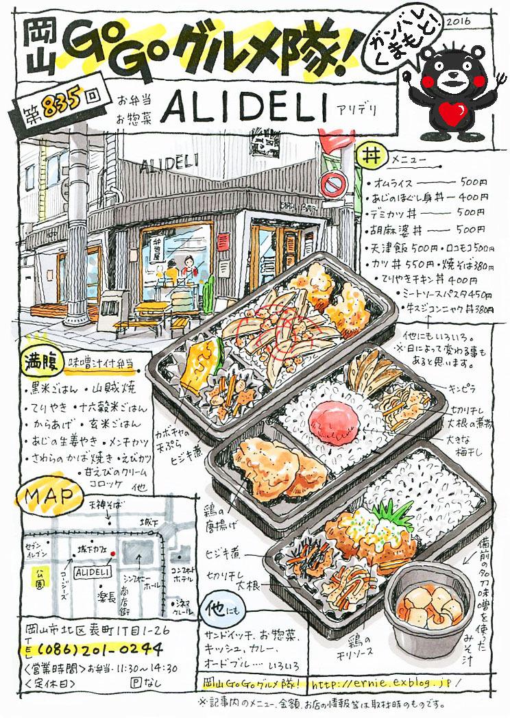 お弁当お惣菜・ALIDELI(アリデリ)_d0118987_09392150.jpg