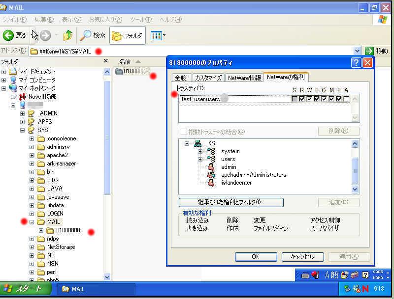 NetWare 3x をリプレース、甦らせる方法_a0056607_14460923.jpg