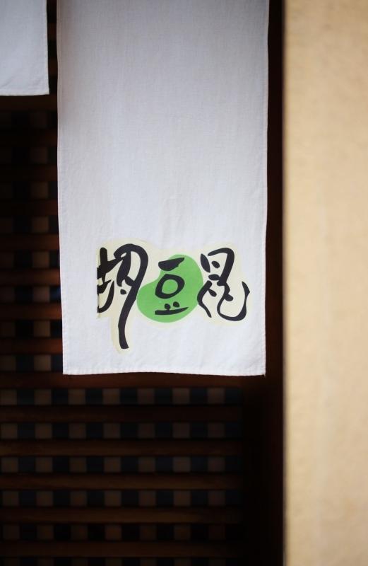 胡豆昆で楽しむ日本茶_b0220318_17123738.jpg