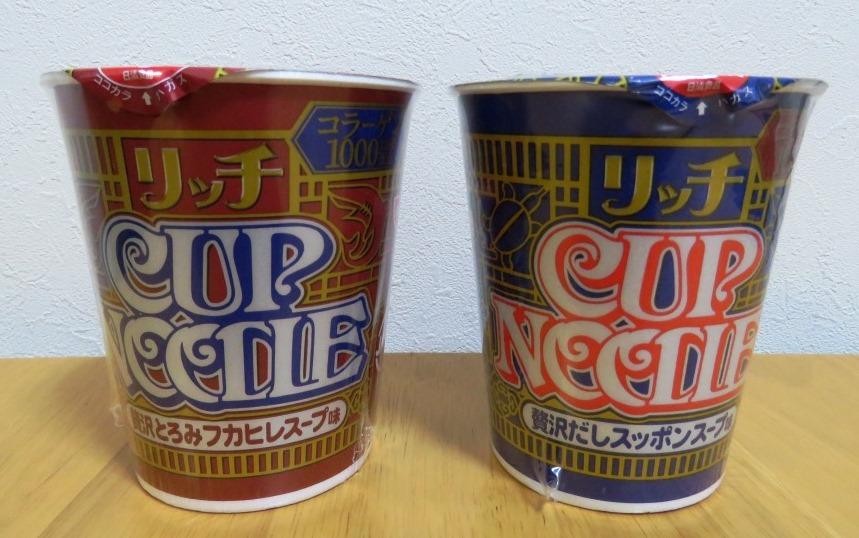 カップヌードル リッチ 贅沢とろみフカヒレスープ味~捨てれんやんけ_b0081121_631042.jpg