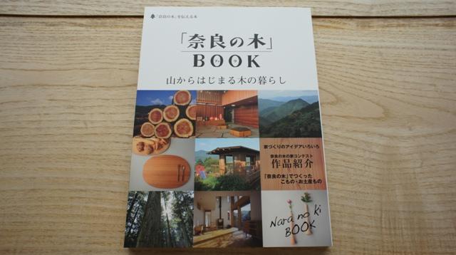 「奈良の木」BOOK_e0118652_14482177.jpg