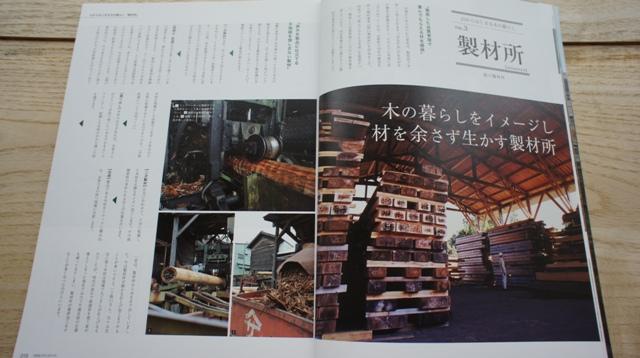 「奈良の木」BOOK_e0118652_14501218.jpg