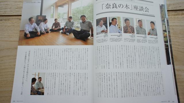 「奈良の木」BOOK_e0118652_14502211.jpg