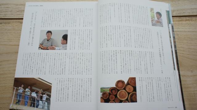 「奈良の木」BOOK_e0118652_14502958.jpg