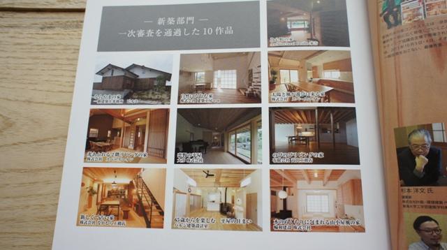 「奈良の木」BOOK_e0118652_1450361.jpg