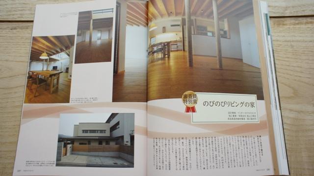 「奈良の木」BOOK_e0118652_14504179.jpg