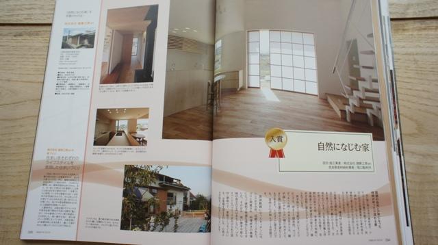 「奈良の木」BOOK_e0118652_14505077.jpg