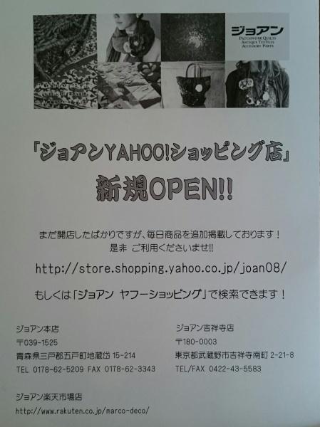 「ジョアンYahoo!ショッピング店」新規open‼_e0241253_17031483.jpg