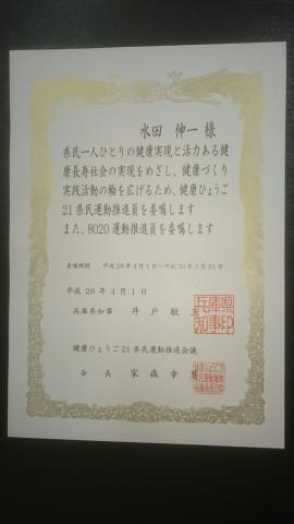 兵庫県知事より、 健康ひょうご21県民運動推進員の委嘱を受けました。_d0191262_13174852.jpg
