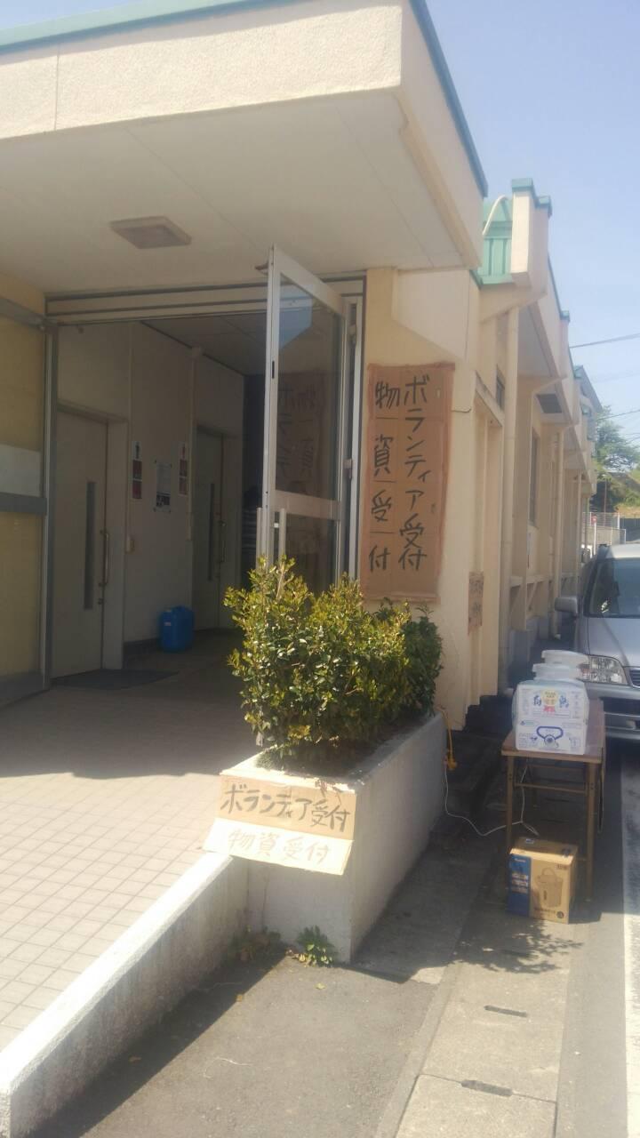 九州 熊本地震地域避難所への支援について_e0135675_16461909.jpg