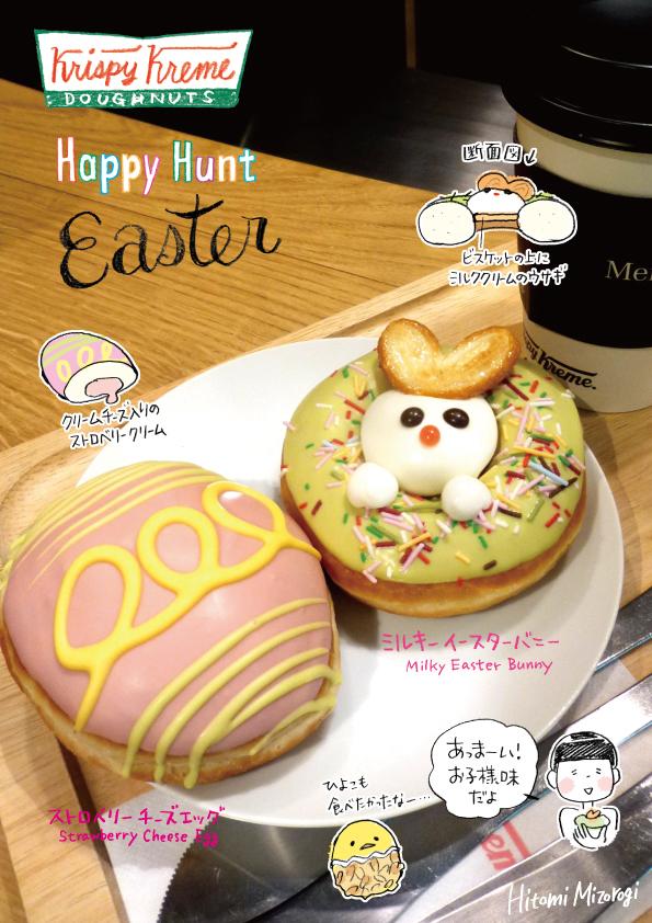 クリスピー・クリーム・ドーナツの「Happy Hunt Easter」_d0272182_21041414.jpg