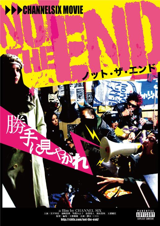 DJ SHINKICHI 、CH6 /2009 8・27 夏のきとね夜市出演_d0123793_13105105.jpg