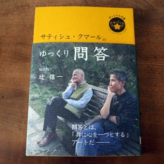 『サティシュ・クマールのゆっくり問答 with 辻信一』_c0200002_11251173.jpg