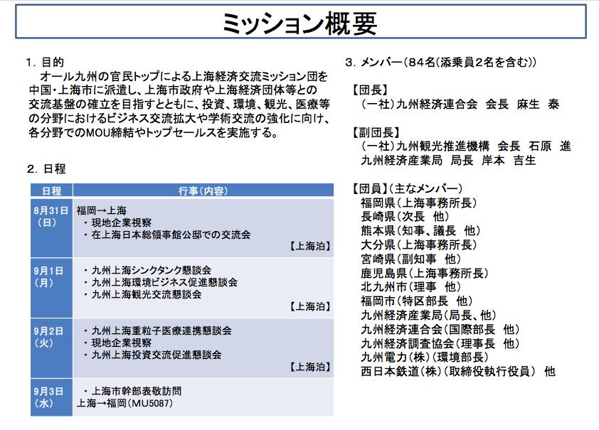 「熊本地震はなぜ起こされたのか?」→結論「対中戦略でオバマ政権が起こした!」_a0348309_8355082.png
