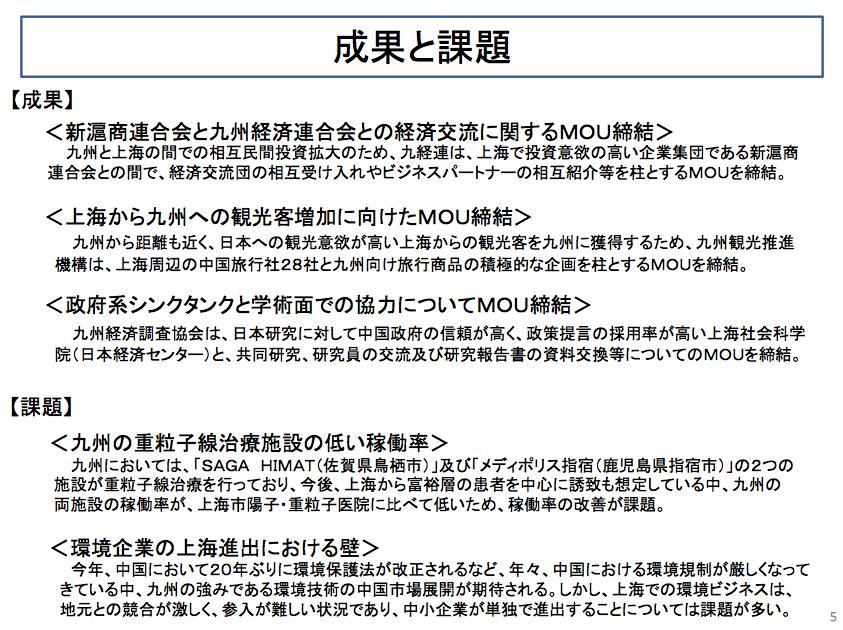 「熊本地震はなぜ起こされたのか?」→結論「対中戦略でオバマ政権が起こした!」_a0348309_837819.png