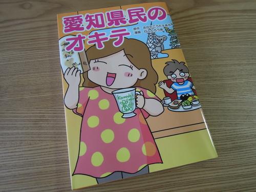 コミックエッセイ 「愛知県民のおきて」_e0116211_14411646.jpg
