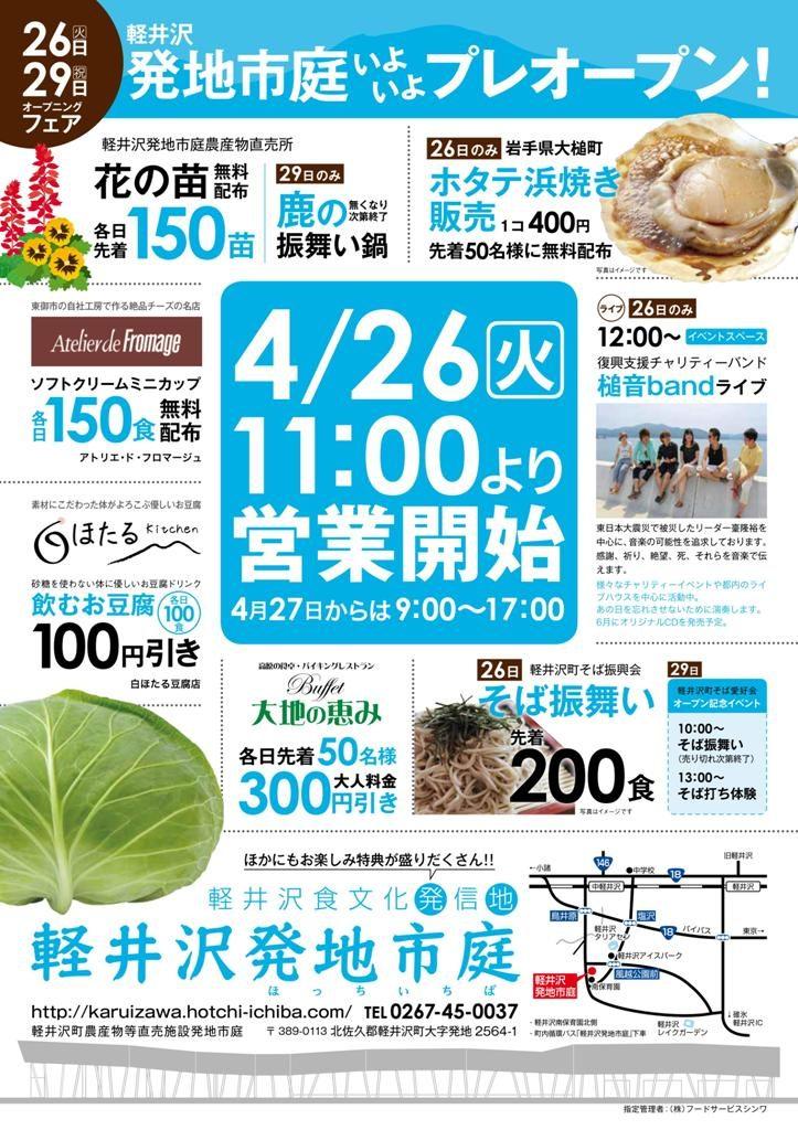 4月26日(火)軽井沢発地市庭プレオープン_d0035921_1853994.jpg