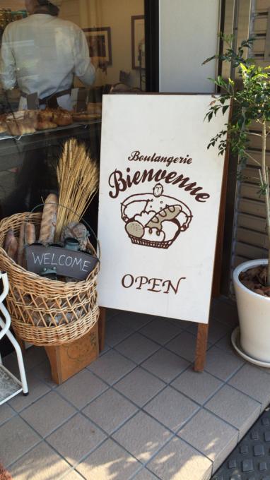 御影のパン屋さん_c0223630_22130108.jpg