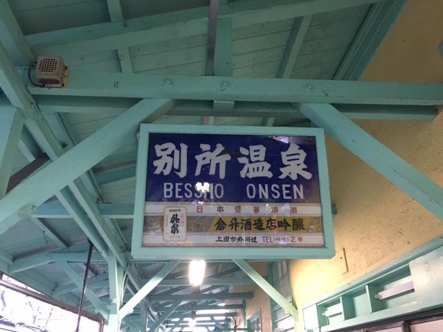 イベントのご報告(^^)〜長野上田市&別所温泉②〜_b0298740_14244816.jpg