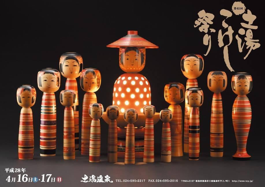 4月21日 土湯こけし祭りレポート番外編!_e0318040_1626110.jpg