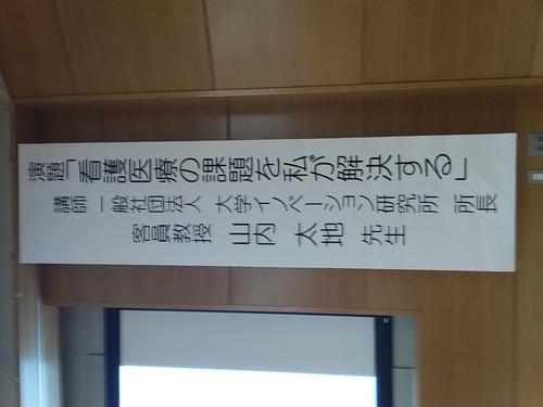2016.4.19~20 島根県立大学で講義_f0138645_8233584.jpg