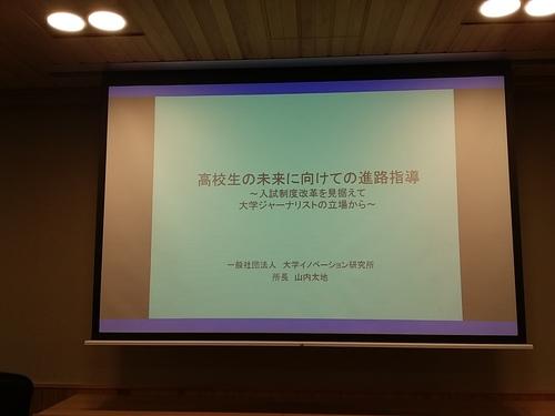 2016.4.19~20 島根県立大学で講義_f0138645_823928.jpg