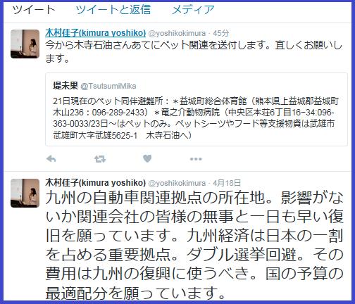 熊本・大分地震・被害支援~できることから一歩ずつ_f0073848_2134790.png