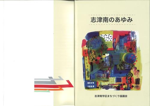 地域史誌「志津南のあゆみ」が発刊されました。           _b0215856_14271761.jpg