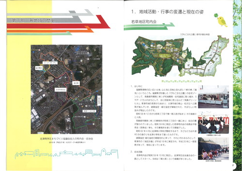 地域史誌「志津南のあゆみ」が発刊されました。           _b0215856_14274417.jpg
