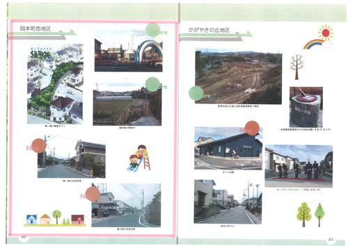 地域史誌「志津南のあゆみ」が発刊されました。           _b0215856_14282055.jpg