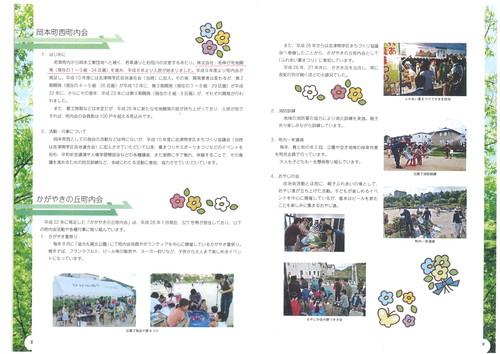 地域史誌「志津南のあゆみ」が発刊されました。           _b0215856_142836.jpg